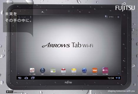 富士通、「ARROWS Tab Wi-Fi」向けのAndroid 4.0へのアップデートを再開
