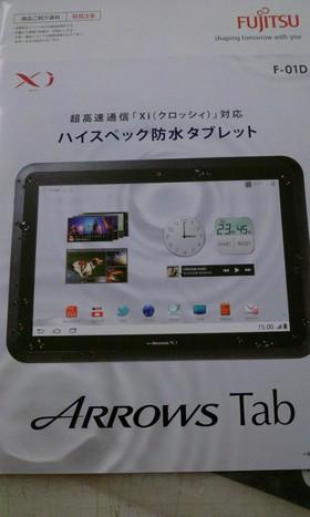 LTE対応のAndroidタブレット「ARROWS Tab F-01D」がFCCを通過。明日発表が決定的?