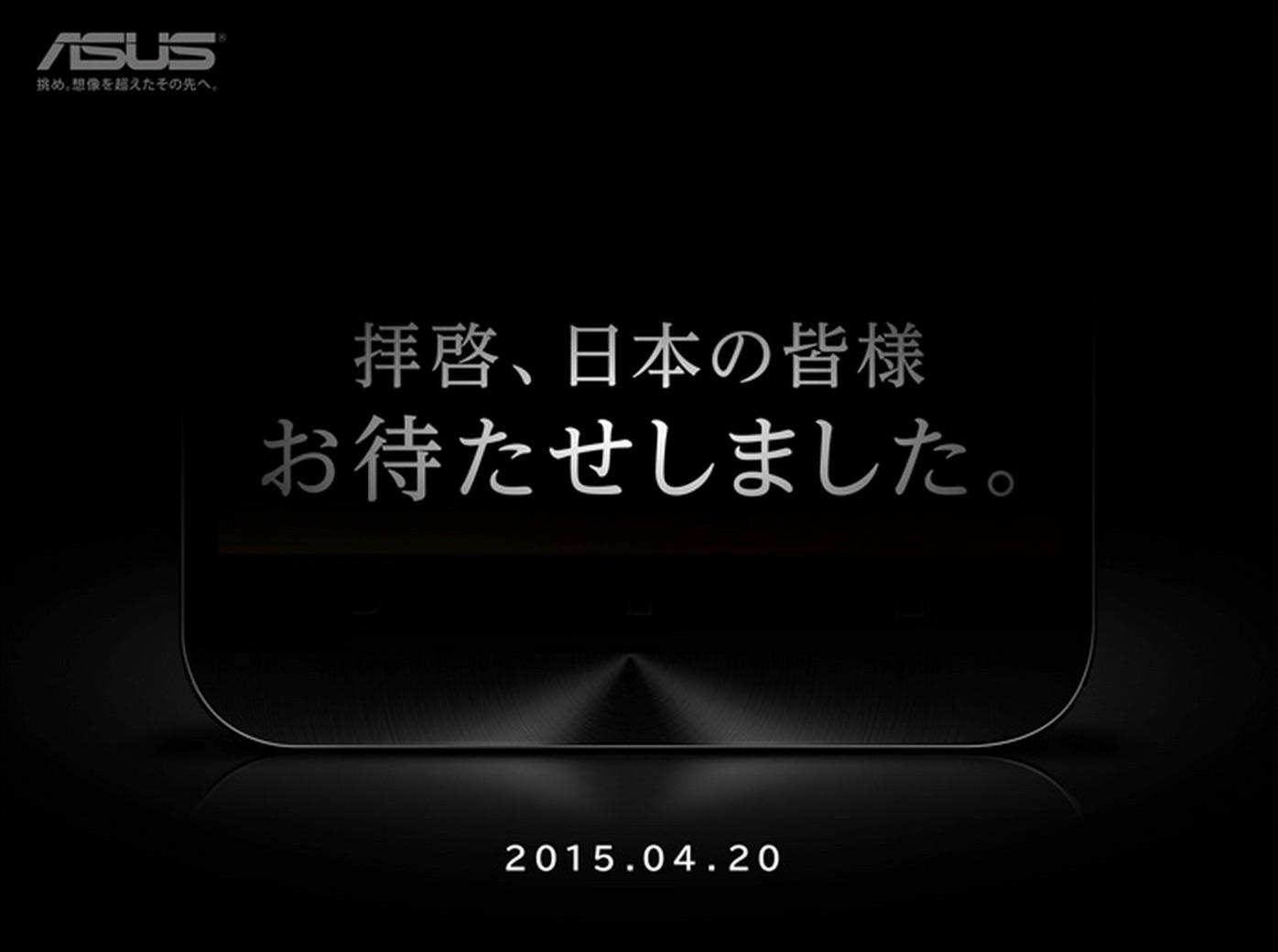 ZenFone 2が4月20日に正式発表へ――プレゼント企画も実施