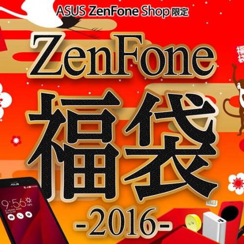 約38,000円相当→24,800円、ASUSが「ZenFone 福袋2016」を200セット限定販売。中身はZenfone 2 Laser?