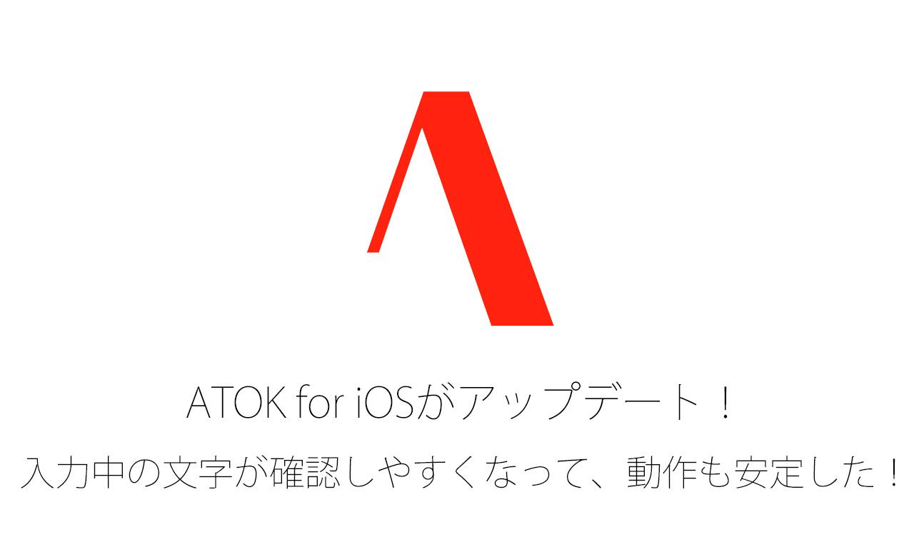 ATOK for iOSがアップデート、やっと入力中の文字が確認しやすくなった!動作も安定した!