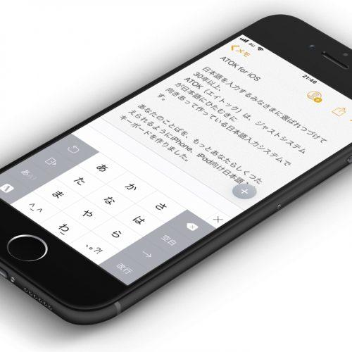1600円→960円、「ATOK for iOS」の40%オフセールが開催中!