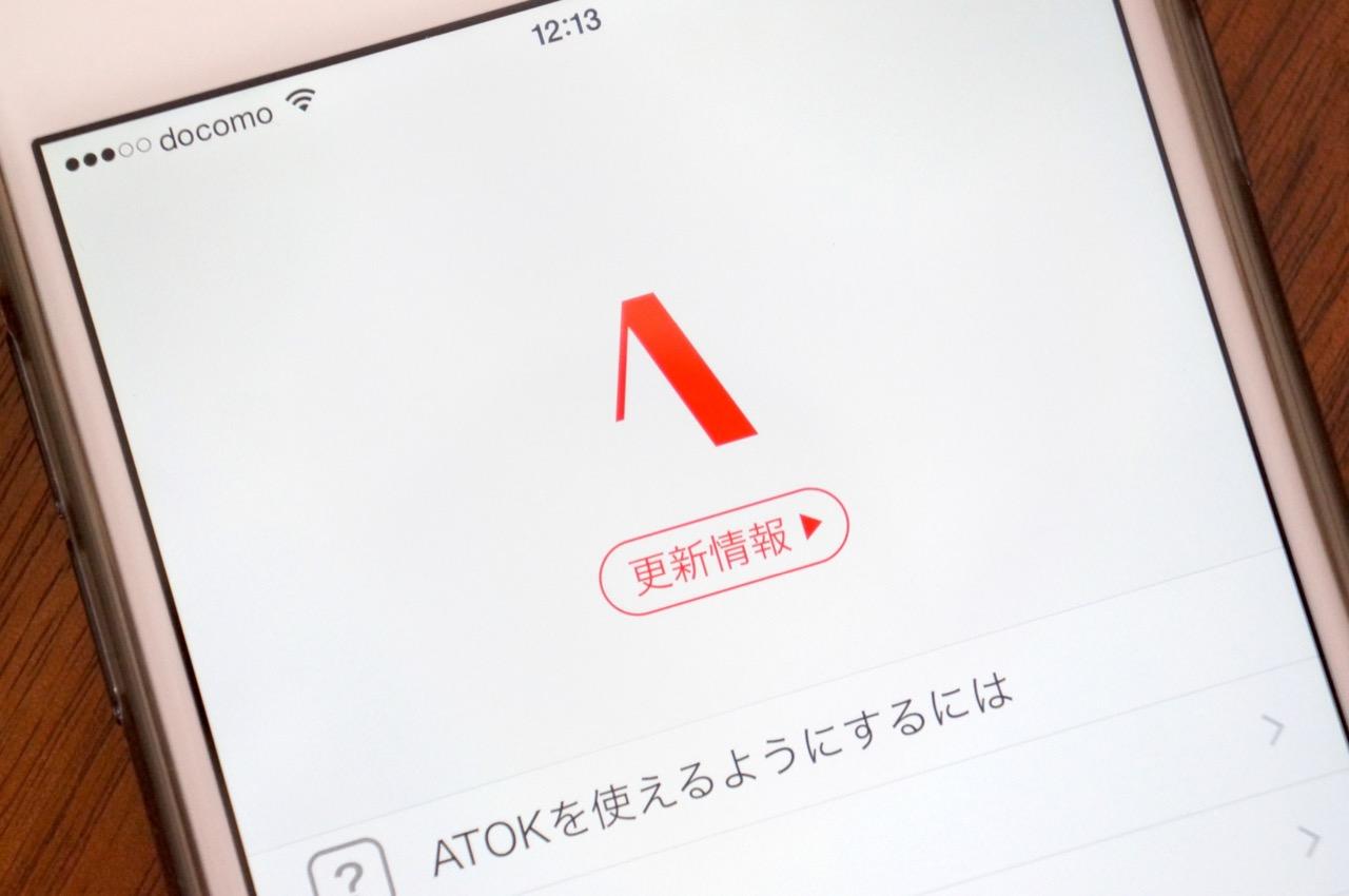 ATOK for iOSがアップデート――最新の変換辞書、PC版との登録単語の同期機能など
