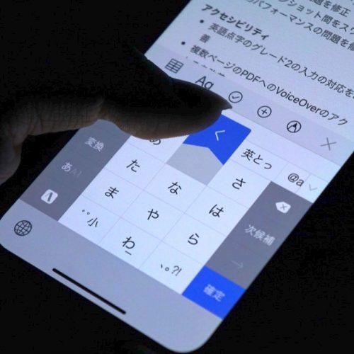 ATOK、提供方法を月額に統一。iOS/Android向けアプリはどうなる?