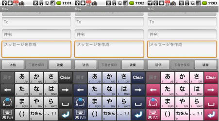 「ATOK for Android」がついに正式版を提供へ。価格は1500円。