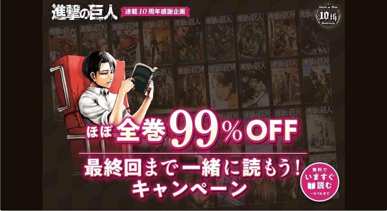 10周年で「進撃の巨人」がほぼ全巻0円。最新巻も100円に