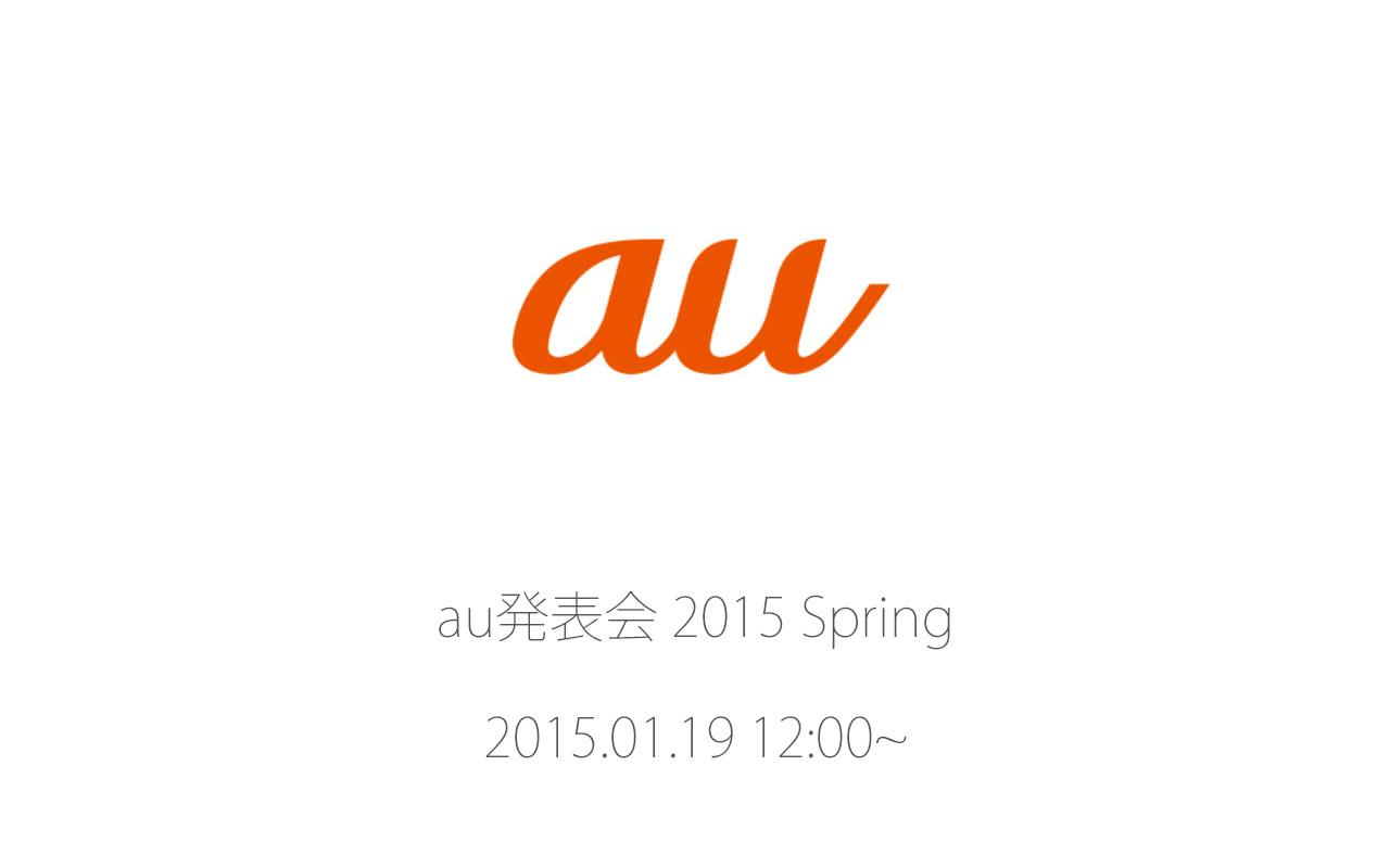 au、2015年春モデルの発表会を1月19日に開催――Androidガラケーなどが発表
