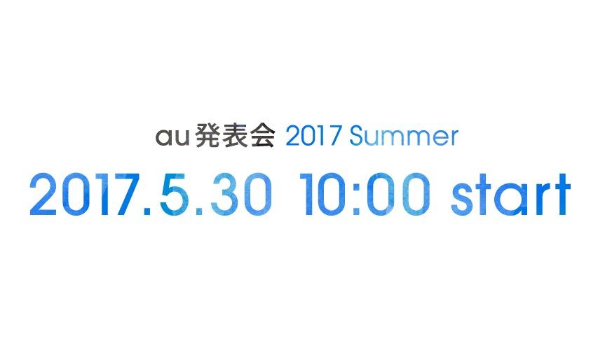 au、2017年夏モデルを5月30日に発表。Galaxy S8、Xperia XZs、HTC U11など登場か