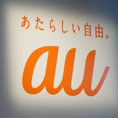 au、メールのドメインを「au.com」に変更。2018年4月から