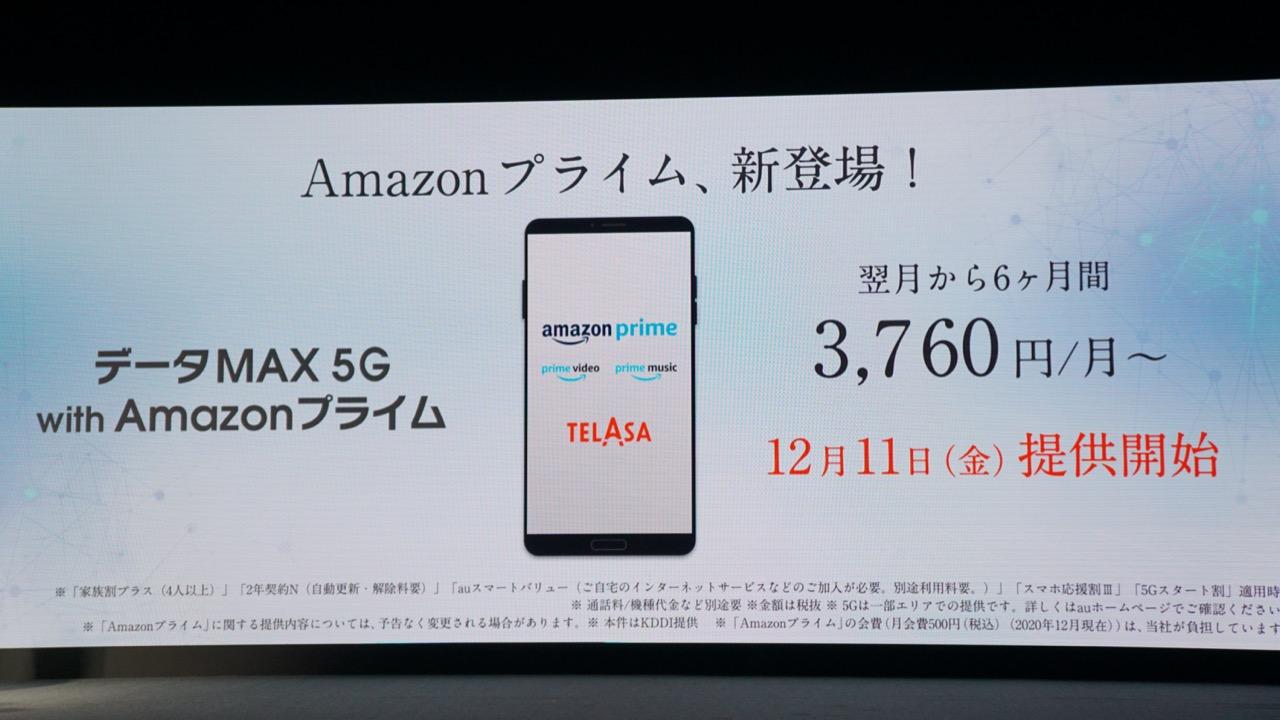au、ある意味ドコモ対抗。Amazonプライムx5G使い放題の新料金プラン