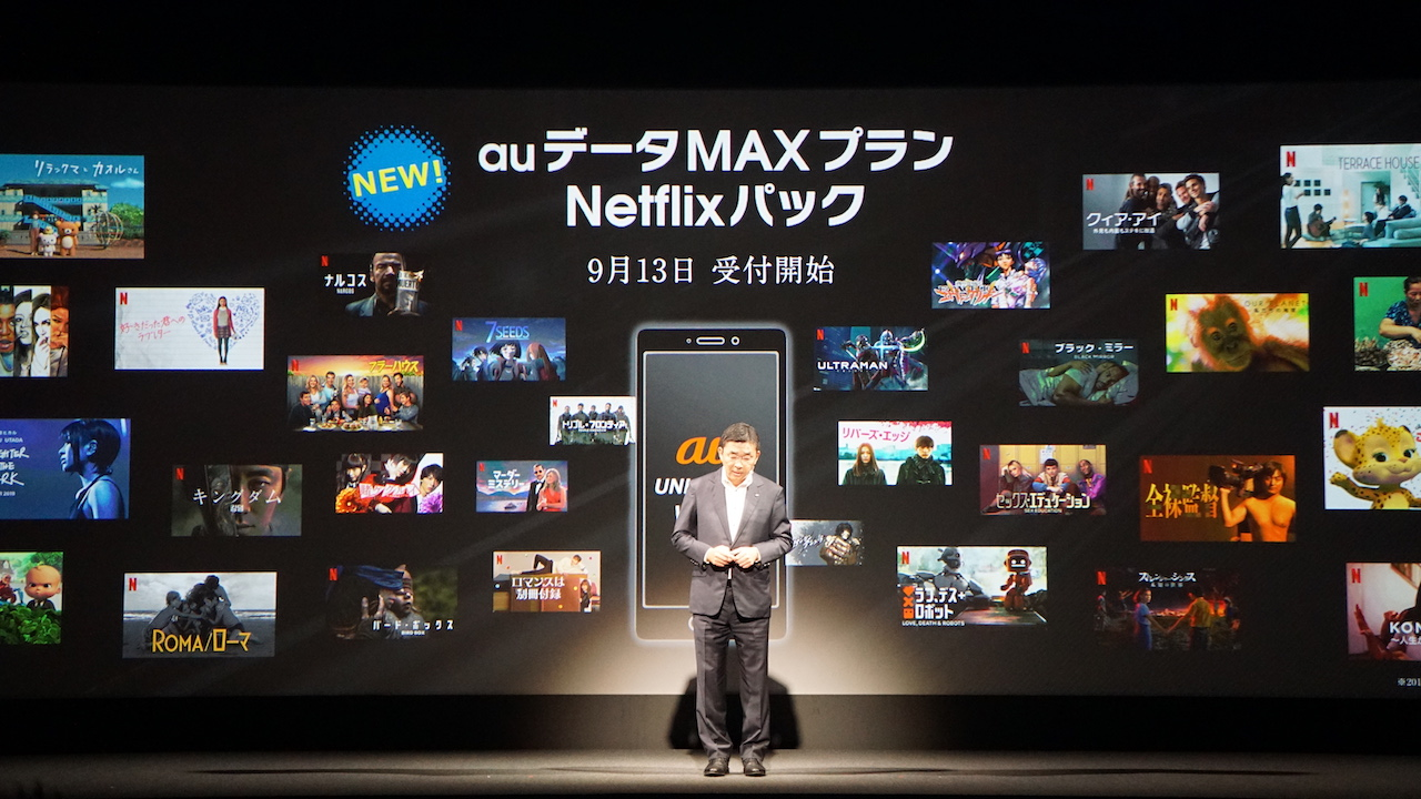 Netflixもデータ容量上限なしの新プラン「auデータMAXプラン Netflixパック」登場