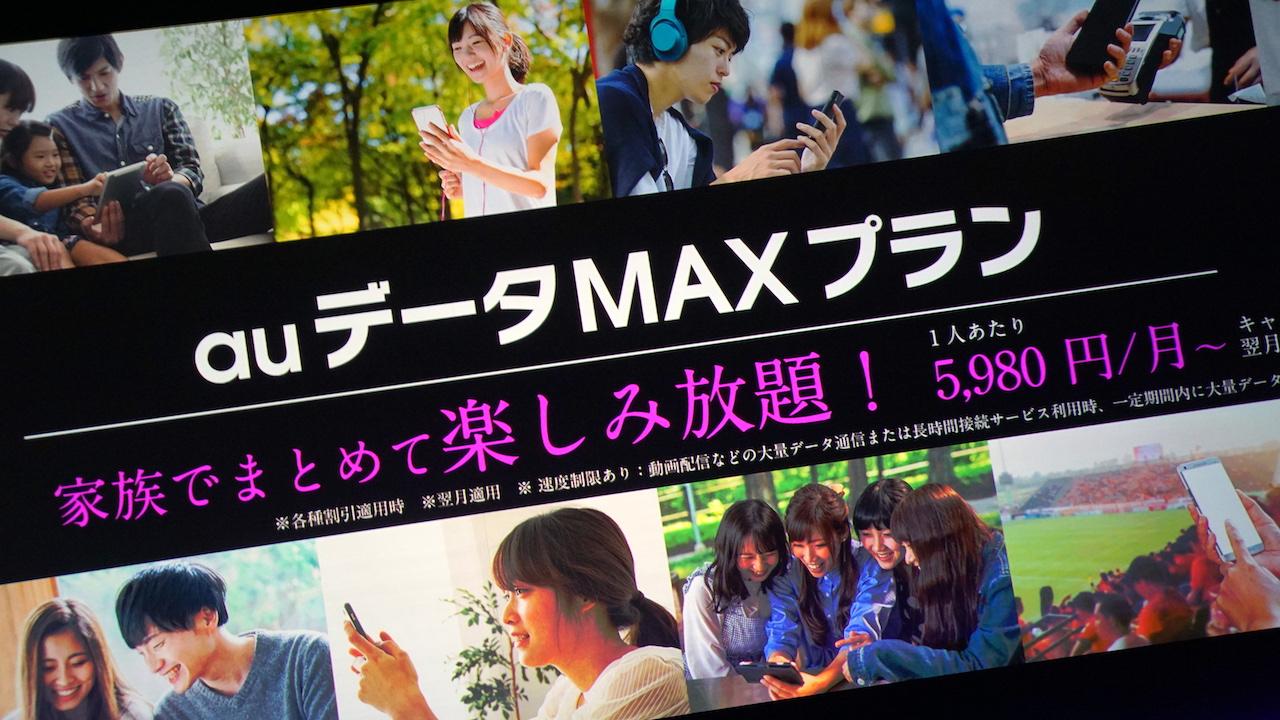 ギガ使い放題プラン「auデータMAXプラン」を今夏提供。月額8,980円、家族3人なら5,980円に
