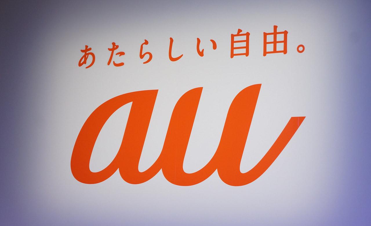 auでんきの発表会が1月19日に開催、セット割など発表へ
