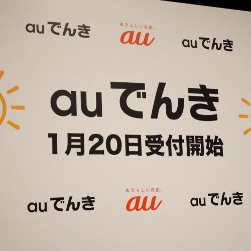 最大5%還元「auでんき」が正式発表、1月20日より受付開始