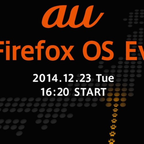 au、Firefox OS搭載スマホを12月23日に発表