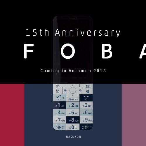 au、INFOBAR15周年モデル「INFOBAR xv」が2018年秋に発売