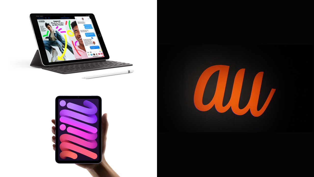 au、iPad mini 6|iPad 9の端末価格を発表。一括5.8万円から