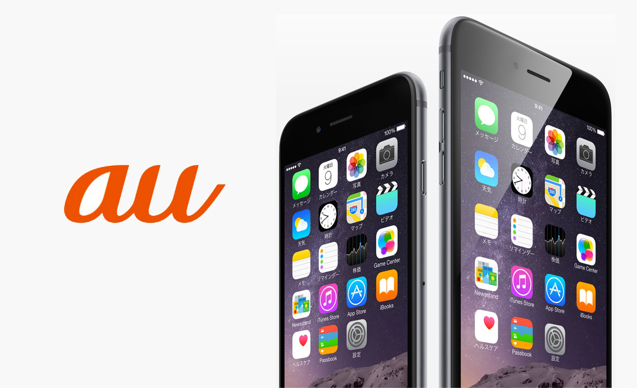 au、iPhone 6 / 6 Plusの値上げを発表――1万円以上の値上げに