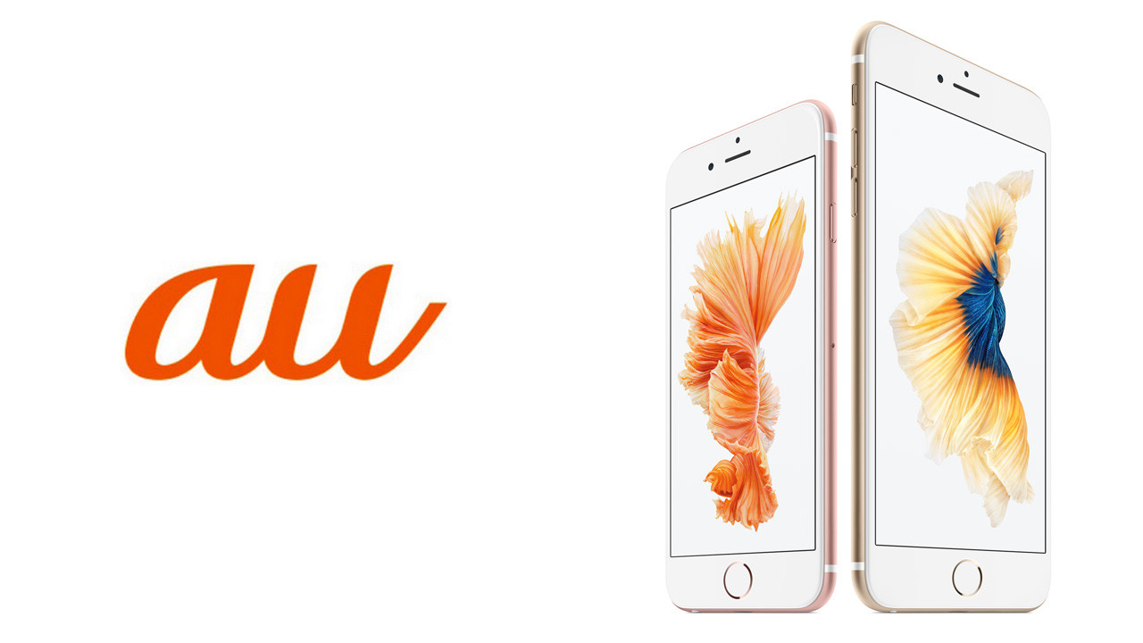 au、「iPhone 6s」と「iPhone 6s Plus」の価格を発表
