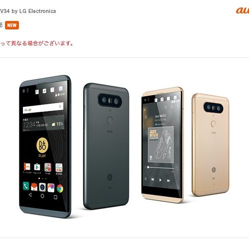 au、「isai Beat LGV34」を11月18日発売。価格は実質37,800円から