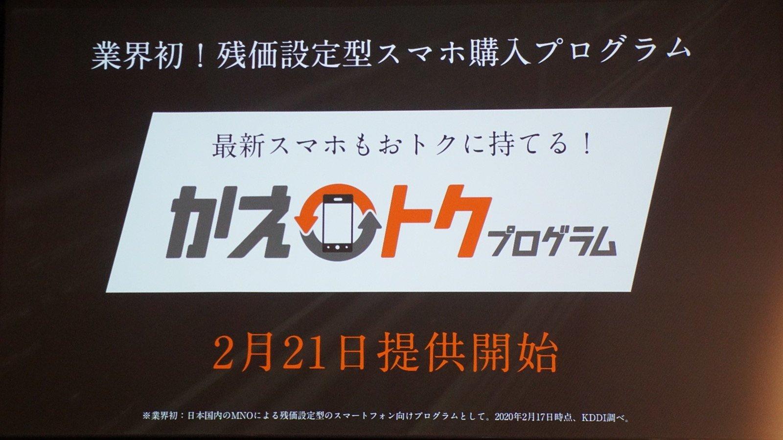 au、業界初の残価設定型スマホ購入プログラム「かえトクプログラム」発表