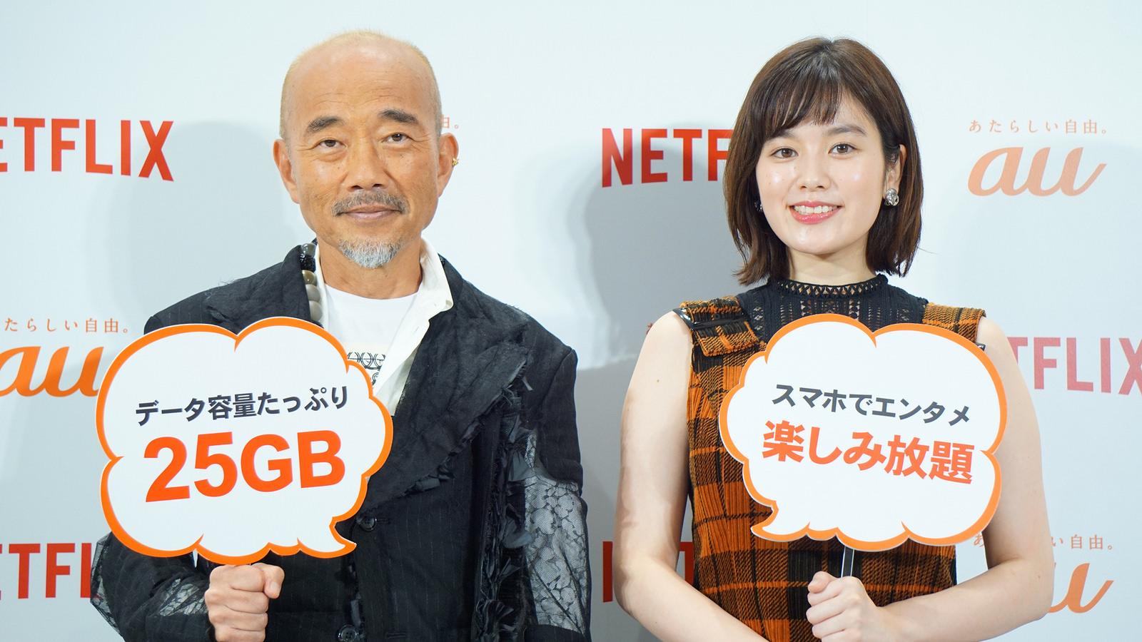 au、Netflixセットプランを提供開始。年内加入なら最大350円/月おトクに