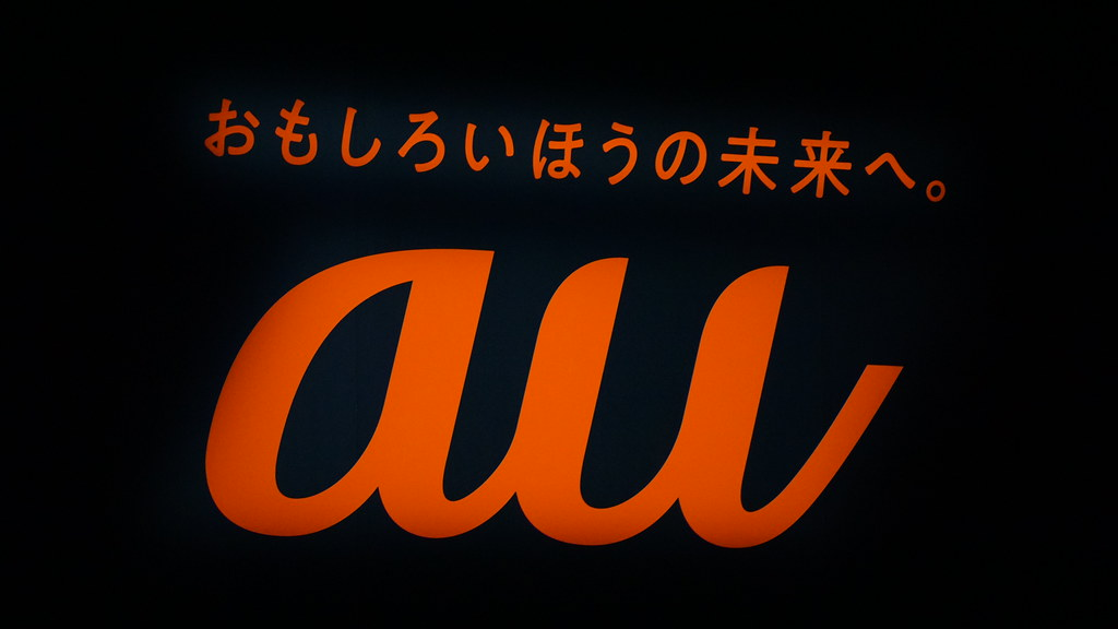 au、新料金プランを来月発表。真のメインブランドでドコモ対抗なるか
