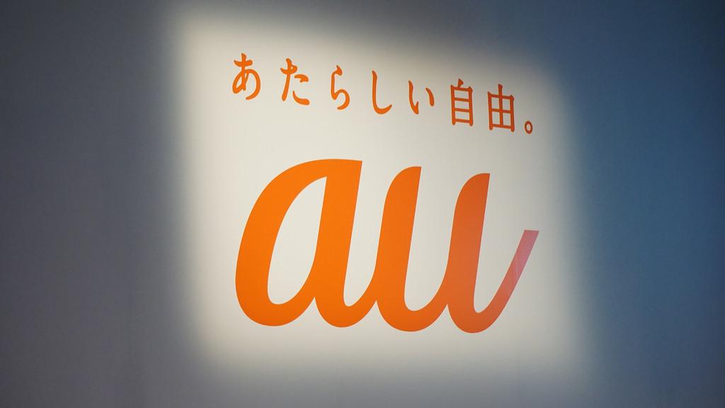 au、新メールドメイン「au.com」を5月15日から提供開始