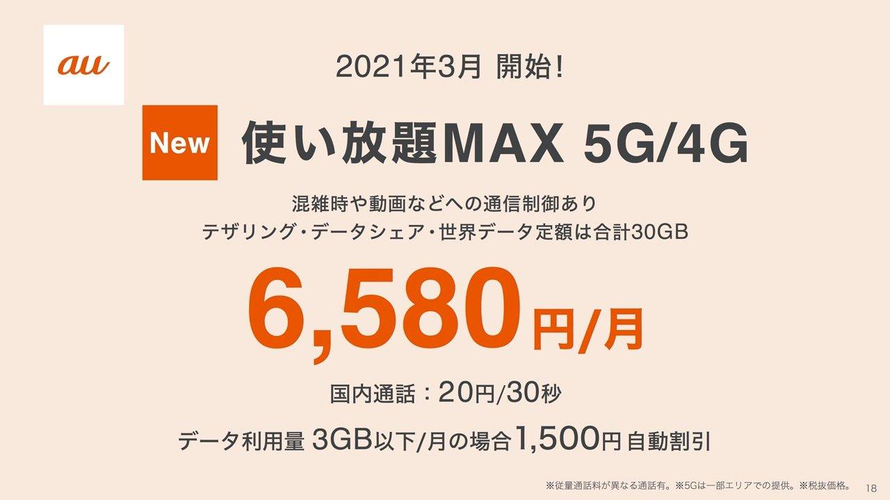au、新プランは月6,580円・データ無制限。5Gは2,000円値下げ