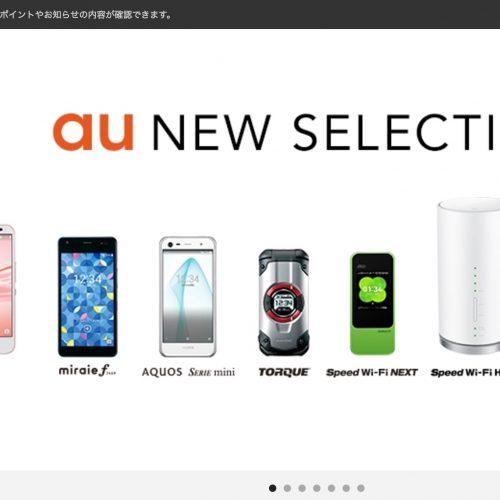 au公式サイトがリニューアル、URLも「au.com」に変更