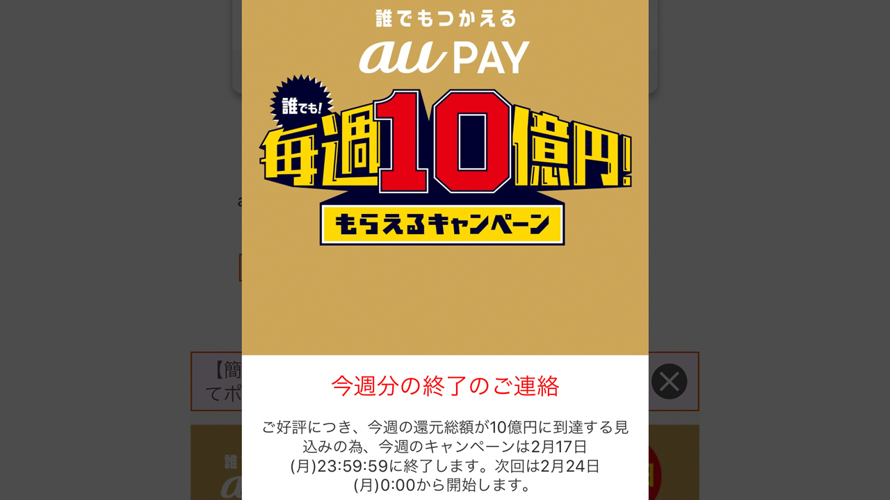 第2週目はたった1日で終了。au PAYの毎週10億円還元