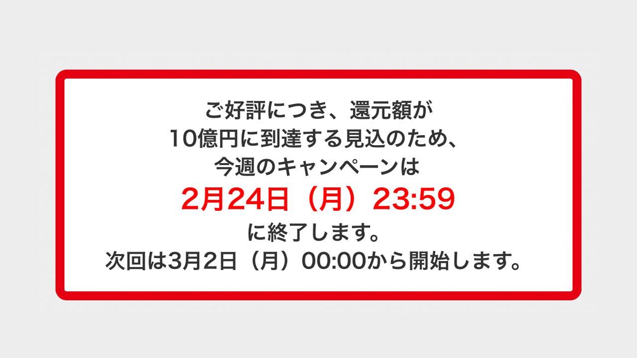 au Pay、第3週もたった1日で終了。上限3万円の条件追加も効果薄
