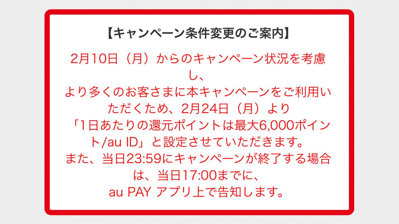 au PAYの毎週10億円還元が縮小。1日最大3万円まで対象に