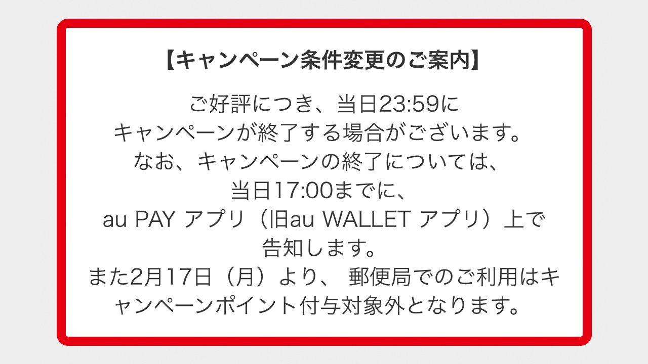 au PAYの10億円還元、第2週はわずか1日で終了の可能性。郵便局で転売対策も