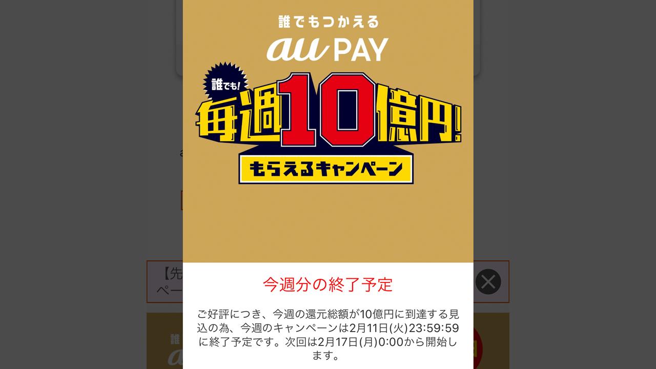 au PAY、毎週10億円キャンペーン第1週目は2日間で終了