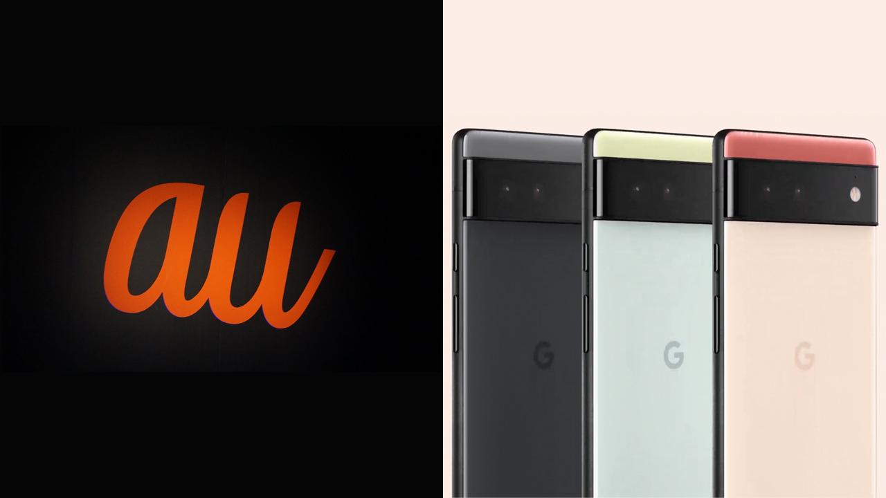 au、Pixel 6を21日予約開始。価格は82,695円、負担金4.3万円から