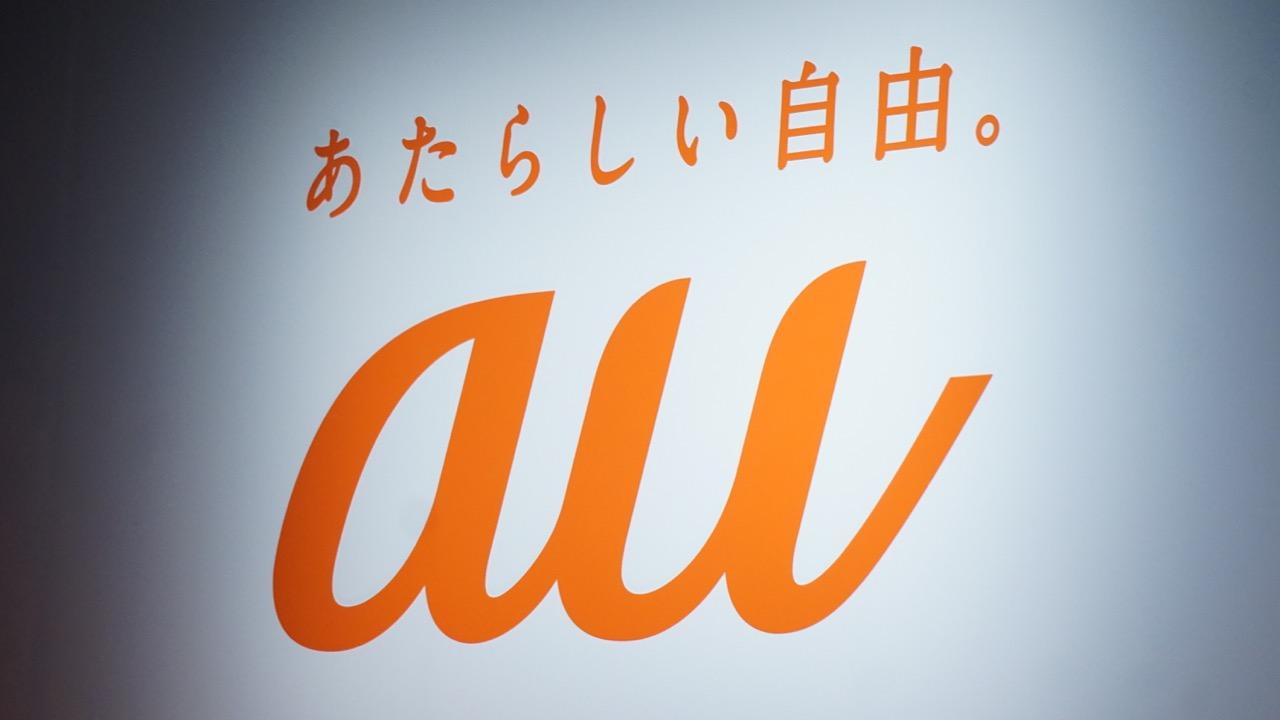 auが使い放題プランを月額1,500円値下げ。テザリングもデータ増量