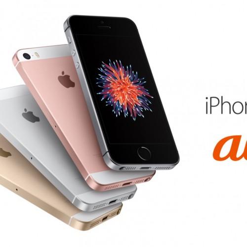 au、iPhone SEの価格を発表。56,880円から