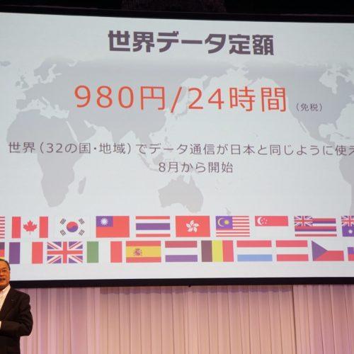 au「世界データ定額」を7月22日開始。1日980円・32ヶ国で利用可能