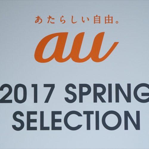 au、2017年春モデル7機種を発表〜第2弾ソープスマホなど