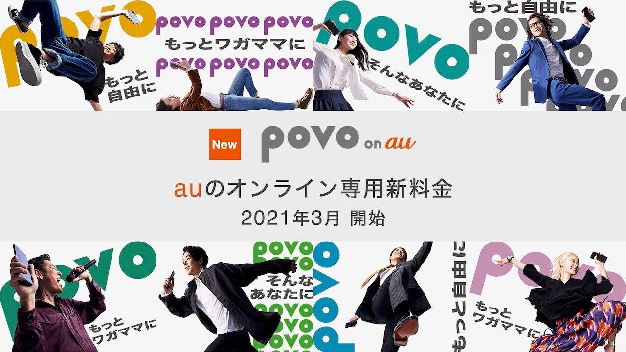速報:最安。au新ブランド「povo」発表。料金プランは月2480円・20GBに