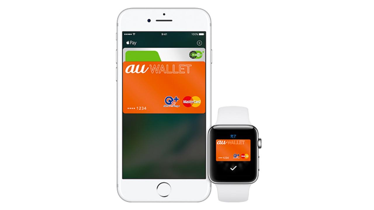 au WALLET プリペイドが「Apple Pay」に対応。ポイント10倍キャンペーンも