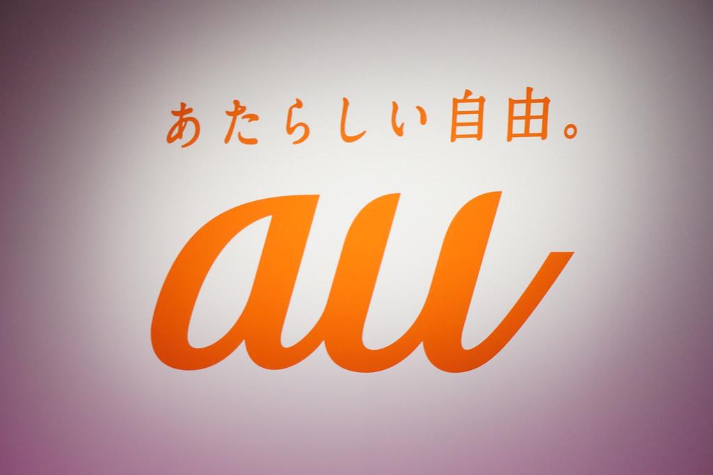 auショップ等、LINE設定やデータ移行に2000円。有料の店頭サポート開始
