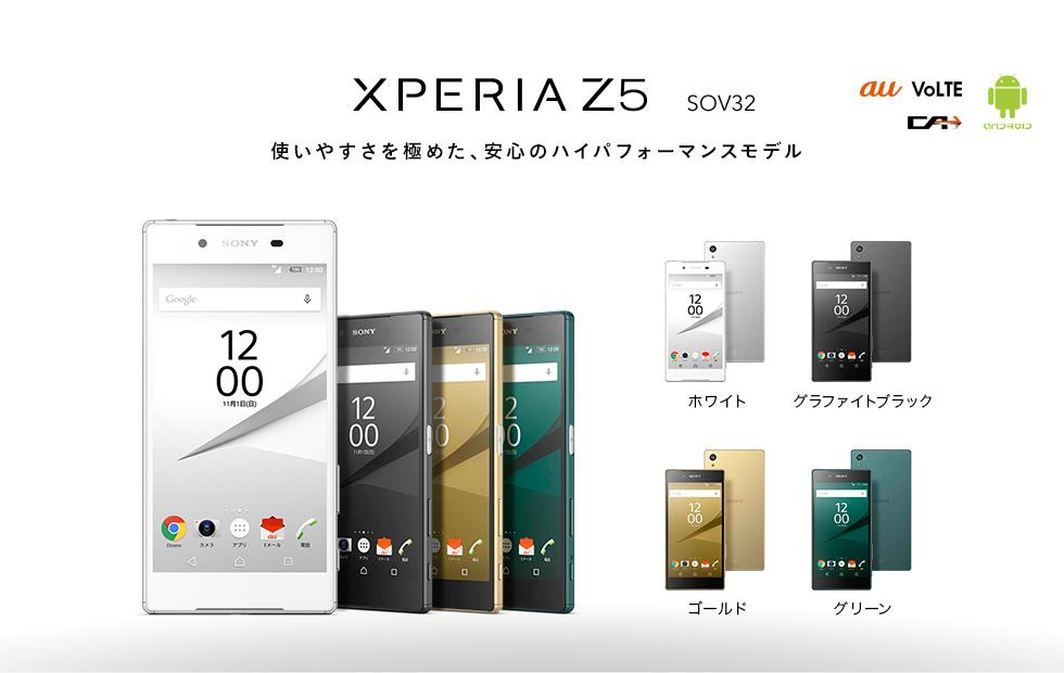 au、Xperia Z5 SOV32の価格を発表――一括支払い時は84,240円に