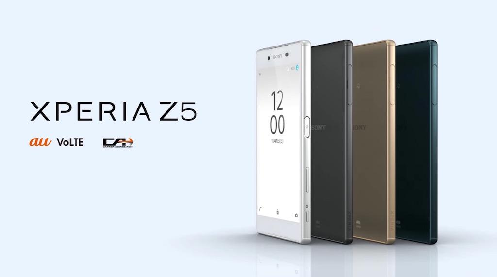 au、「Xperia Z5 SOV32」を10月29日に発売――価格は84,240円、実質0円〜