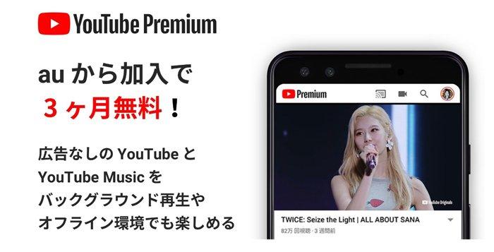 au、「YouTube Premium」を3ヶ月間無料提供