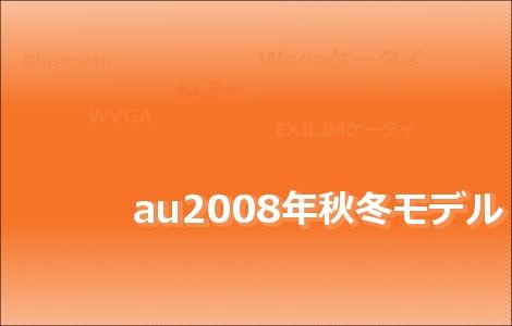 au2008年秋冬モデル最新情報。