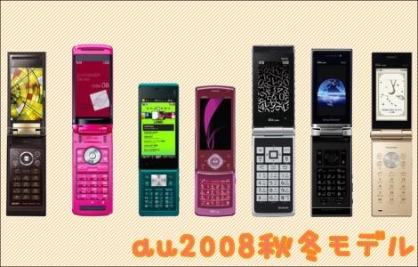 au、2008年秋冬モデルとして7機種を発表!