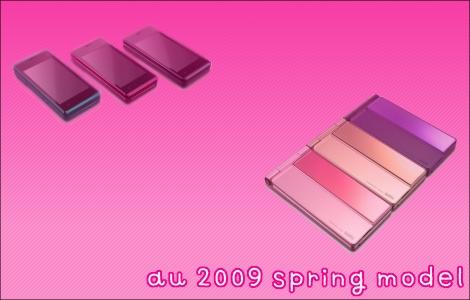 au2009年春モデル最新情報