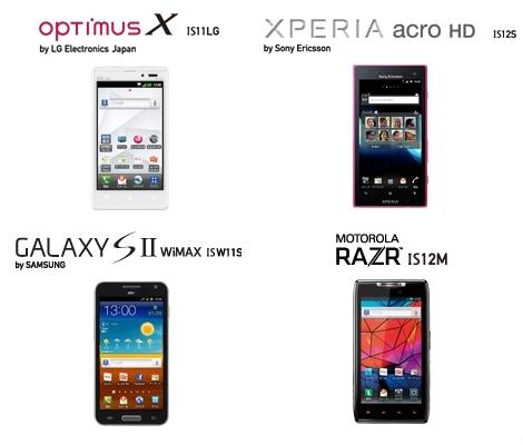 au、WiMAX対応のGALAXY S2やデュアルコアCPUなど4機種のグローバルスマートフォンを発表!